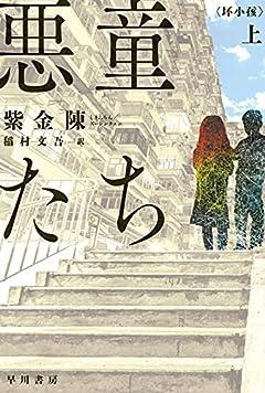 悪童たち 上 (ハヤカワ・ミステリ文庫)