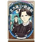 学習まんが 世界の伝記 NEXT  土方歳三と新選組   幕末の京都を守った若者たち (学習漫画 世界の伝記)