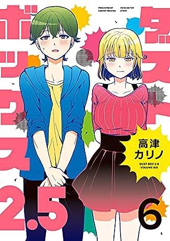 ダストボックス2.5(6) (ヤングガンガンコミックス)