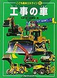 エルライン6 工事の車 (こども絵本)