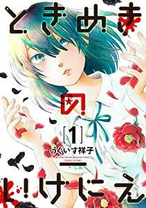 ときめきのいけにえ(1) (月刊少年マガジンコミックス)