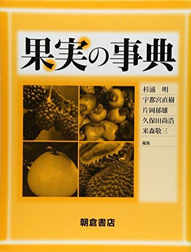 果実の事典の詳細を見る