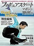 フィギュアスケートマガジン2020-2021 Vol.4 シーズンクライマックス (B.B.MOOK1530)