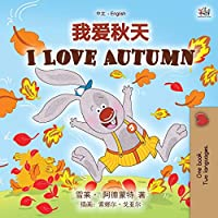 I Love Autumn (Chinese English Bilingual Children's Book - Mandarin Simplified) (Chinese English Bilingual Collection)