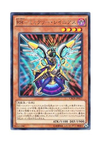 遊戯王 RR−ミミクリー・レイニアス レア CROS-JP017-R