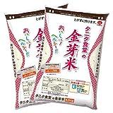 令和元年産 無洗米 金芽米 タニタ食堂の金芽米 9kg ( 4.5kg×2) 計量カップ付 窒素充填