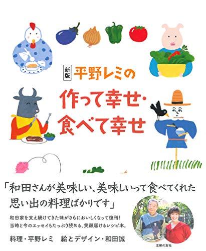 新版 平野レミの作って幸せ・食べて幸せ - 平野 レミ, 和田 誠