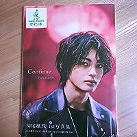 神尾楓珠 直筆サイン入り 1st写真集 『 Continue 』