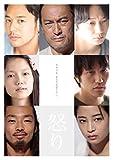怒り Blu-ray 豪華版[Blu-ray/ブルーレイ]