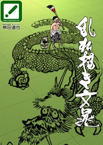 Midaregaki Buncho (Japanese Edition)