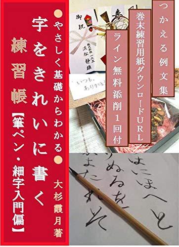 字をきれいに書く練習帳: くせ字もコツを知ればみるみる美文字に変化します 筆ペン細字編
