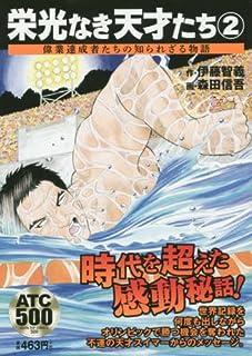 栄光なき天才たち 2 偉業達成者たちの知られざる物語 (AKITA TOP COMICS500)