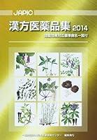 JAPIC漢方医薬品集〈2014〉