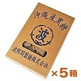 波照間産黒糖200g(ブロック箱入)5箱 波照間島産黒砂糖