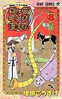 増田こうすけ劇場 ギャグマンガ日和 8 (ジャンプコミックス)