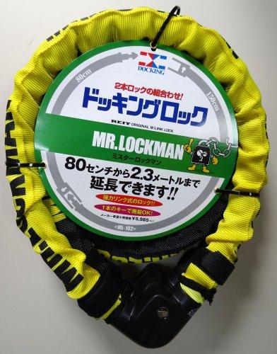 レイト商会MR.LOCKMAN/ミスターロックマンドッキングロック2本のロックで3通りに使える80cm+150cm2本入りML-102