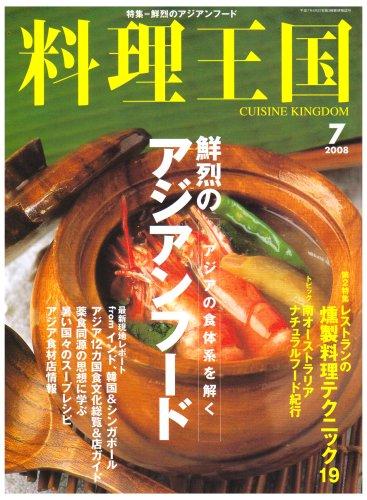 料理王国 2008年 07月号 [雑誌]