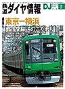 鉄道ダイヤ情報 2020年 03月号