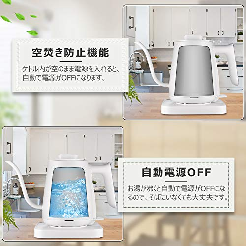 Ajimuki 電気ケトル 電気ポット ステンレス 細口ケトル コーヒードリップ 急速沸かし 1200W 0.6L 自動的電源オフ 空焚き防止 安心安全 PSE認証済み おしゃれ (ホワイト)