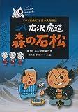 二代 広沢虎造 森の石松1―アニメ浪曲紀行 清水次郎長伝―[DVD]