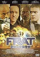 F.R.A.T./戦慄の武装警察 DTSエディション [DVD]