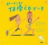 ピーマン村体操CDブック (ピーマン村の絵本たち)