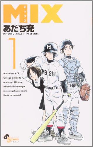 MIX (1) (ゲッサン少年サンデーコミックス)の詳細を見る
