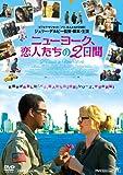 ニューヨーク、恋人たちの2日間[DVD]