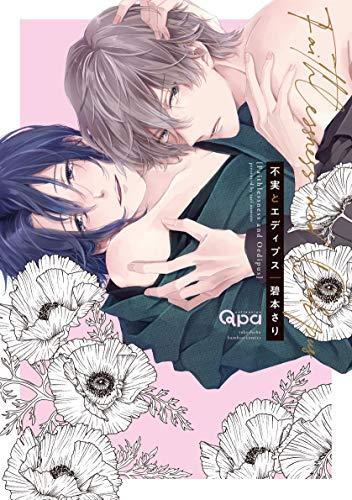 不実とエディプス (バンブー・コミックス Qpa collection)