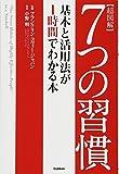 超図解 7つの習慣 基本と活用法が1時間でわかる本