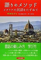 語りのメソッド: イタリアの民話をたずねて