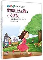 小淑女完美成长系列(共4册)