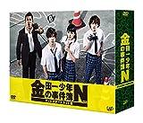 金田一少年の事件簿N(neo)ディレクターズカット版 DVD-BOX[VPBX-29903][DVD]