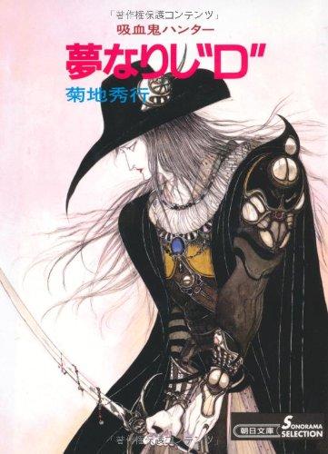 """夢なりし""""D""""―吸血鬼ハンター 5 (朝日文庫 き 18-5 ソノラマセレクション 吸血鬼ハンター 5)"""