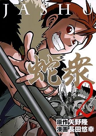 蛇衆 2 (ヤングジャンプコミックス)