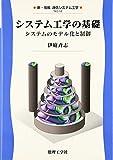 システム工学の基礎―システムのモデル化と制御 (新・情報 通信システム工学)