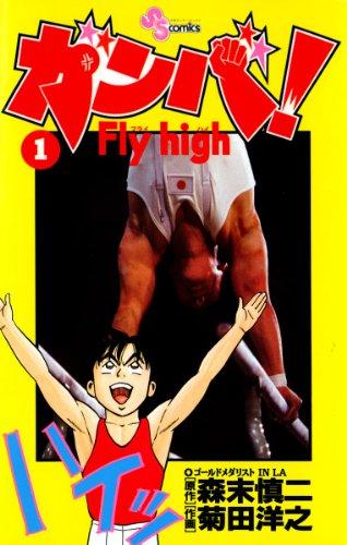 ガンバ!Fly high(1) ガンバ! Fly high (少年サンデーコミックス)