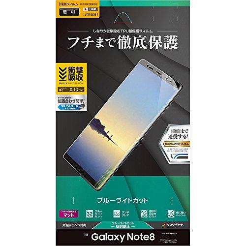 ラスタバナナ Galaxy Note8(SC-01K / SCV37) フィルム 薄型TPU ブルーライトカット 反射防止 UY871GSN8