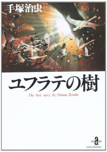 ユフラテの樹 (秋田文庫―The best story by Osamu Tezuka)