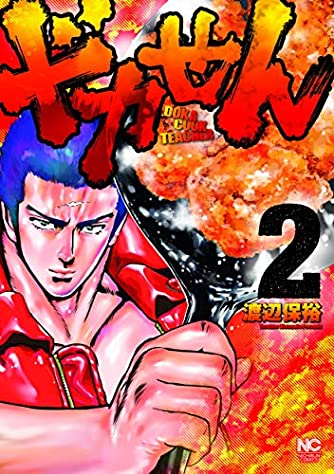 ドカせん ( 2) (ニチブンコミックス)