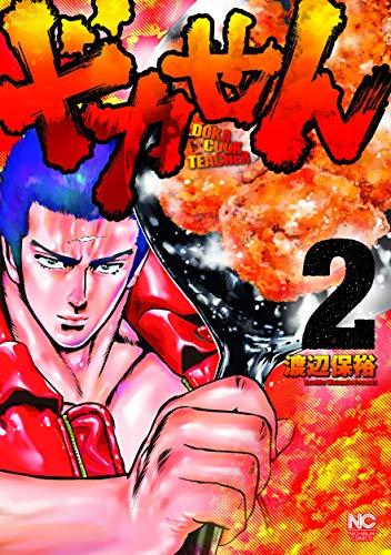 ドカせん 2 (ニチブンコミックス)