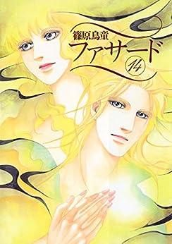 [篠原烏童]のファサード(14) (ウィングス・コミックス)