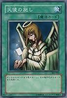 【シングルカード】 天使の施し SK2-022(遊戯王OCG STRUCTURE DECK-海馬編-Volume.2)【ノーマル】