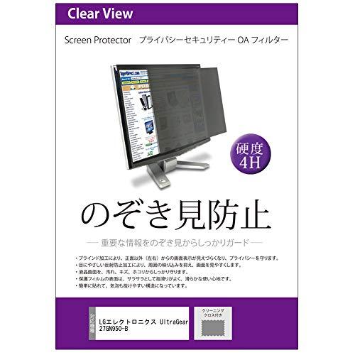 メディアカバーマーケット LGエレクトロニクス UltraGear 27GN950-B [27インチ(3840x2160)] 機種で使える【プライバシー フィルター】 左右からの覗き見防止 ブルーライトカット