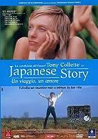 Japanese Story [Italian Edition]