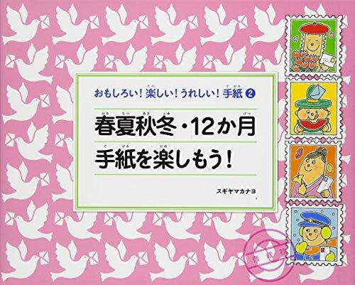 春夏秋冬・12か月手紙を楽しもう! (おもしろい! 楽しい! うれしい! 手紙)