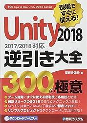 現場ですぐに使える!Unity 2018逆引き大全300の極意