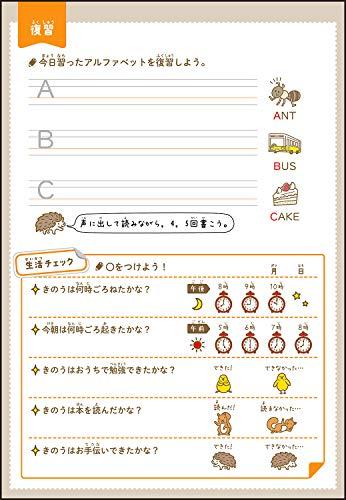 小学英語アルファベットと英語の発音(早ね早おき朝5分ドリル)