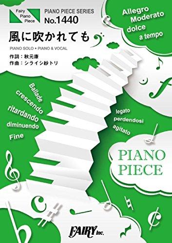 ピアノピースPP1440 風に吹かれても / 欅坂46  (ピアノソロ・ピアノ&ヴォーカル) (PIANO PIECE SERIES)