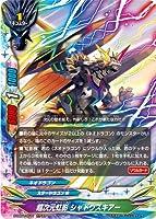 バディファイト S-UB04/0011 超次元虹影 シャドウスキアー (ガチレア) バディアゲイン Vol.1~ただいま平成ファイターズ~